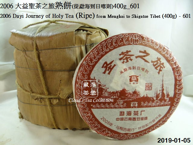 2006 Dayi Journey of Holy Tea (Ripe) from Menghai to Shigatse Tibet 400g <601> X 7 tea cakes (Bamboo stack)